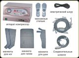 Power-Q6000 Аппарат для прессотерапии лимфодренажа
